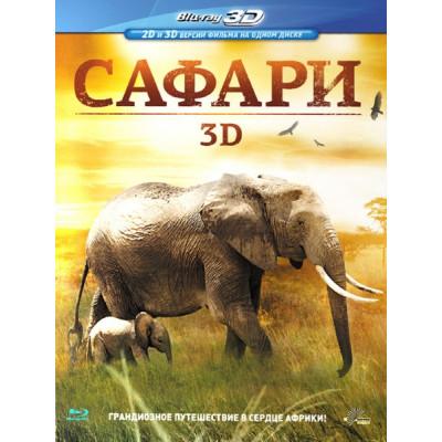 Сафари 3D [3D Blu-ray + 2D Blu-ray]