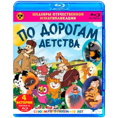 По дорогам детства - Выпуск 1 (Шедевры отечественной мультипликации) [Blu-ray]