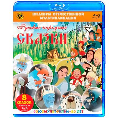 Русские народные сказки (Шедевры отечественной мультипликации) [Blu-ray]