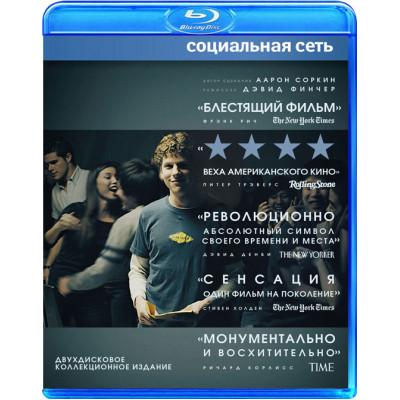 Социальная сеть [Blu-ray]