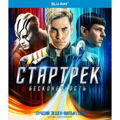 Стартрек: Бесконечность [Blu-ray]