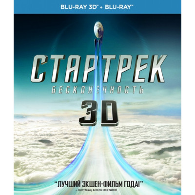 Стартрек: Бесконечность (+Дополнительные материалы 2D) [3D Blu-ray]