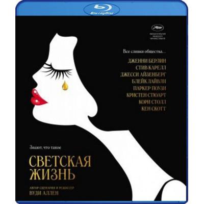 Светская жизнь [Blu-ray]