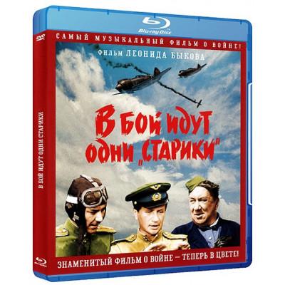 В бой идут одни «старики» (Цветная версия) [Blu-ray]