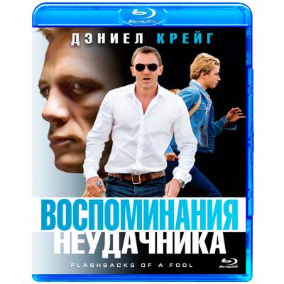 Воспоминания неудачника [Blu-ray]