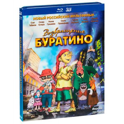 Возвращение Буратино [Blu-ray 3D + 2D версия]