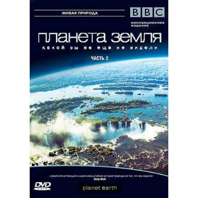BBC: Планета земля какой вы ее еще не видели (Часть 2) [Blu-ray]