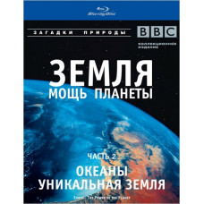 ВВС: Земля - Мощь планеты (Часть 2) [Blu-ray]