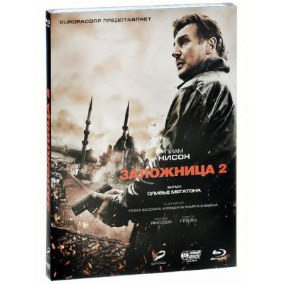 Заложница 2 [Blu-ray]
