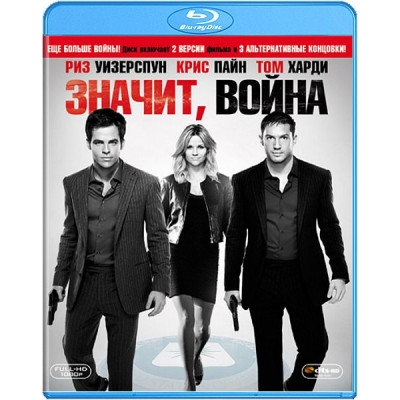 Значит, война [Blu-ray]