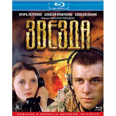 Звезда (2002) [Blu-ray]
