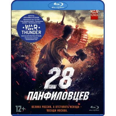 28 панфиловцев [Blu-ray]