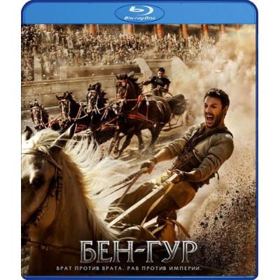 Бен-Гур (2016) [Blu-ray]