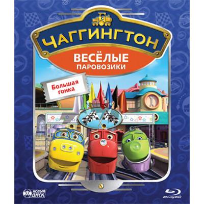Чаггингтон: Веселые паровозики - Большая гонка [Blu-ray]