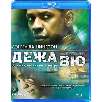 Дежа Вю [Blu-ray]