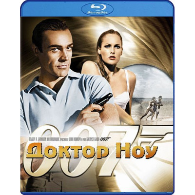 Джеймс Бонд: Доктор Ноу [Blu-ray]