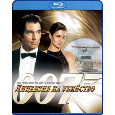 Джеймс Бонд: Лицензия на убийство [Blu-ray]