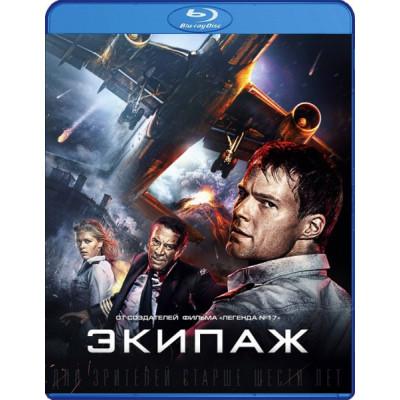 Экипаж (2016) [Blu-ray]