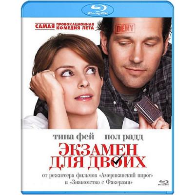 Экзамен для двоих [Blu-ray]