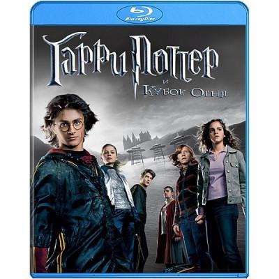 Гарри Поттер и кубок огня [Blu-ray]