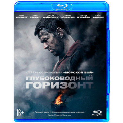 Глубоководный горизонт [Blu-ray]