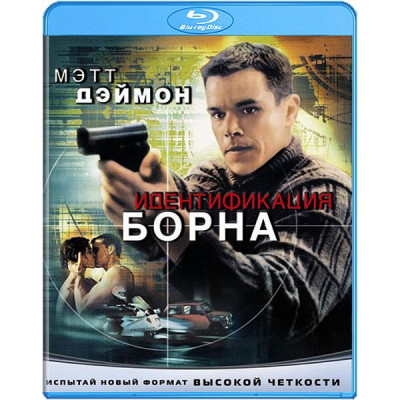 Идентификация Борна [Blu-ray]