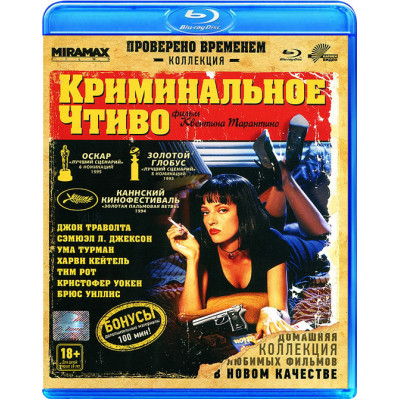 Криминальное чтиво [Blu-ray]