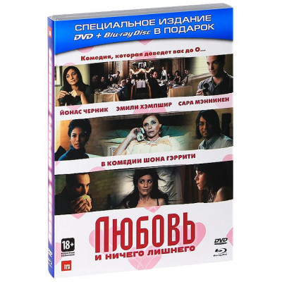 Любовь и ничего лишнего [Blu-ray + DVD]