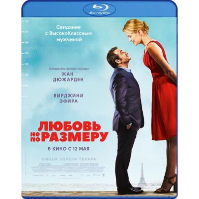 Любовь не по размеру [Blu-ray]