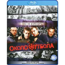 Околофутбола [Blu-ray]