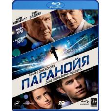 Паранойя (2013) [Blu-ray]