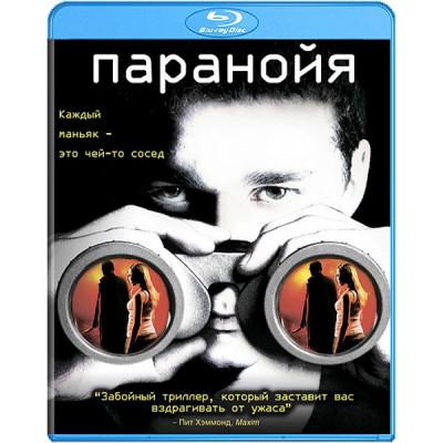 Паранойя [Blu-ray]