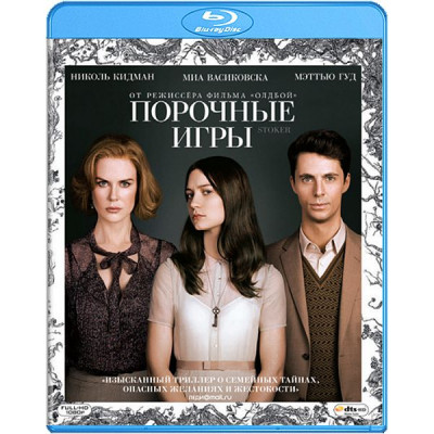 Порочные игры [Blu-ray]
