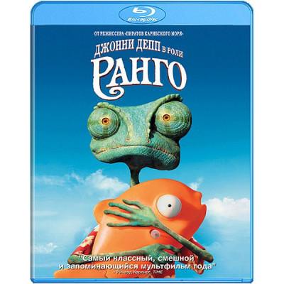 Ранго [Blu-ray]