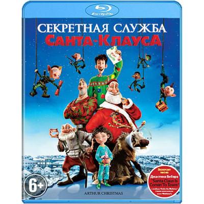 Секретная служба Санта-Клауса [Blu-ray]