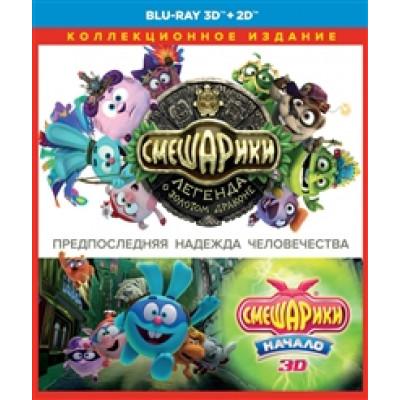 Смешарики. Коллекционное издание (Легенда о золотом драконе 3D+2D / Начало 3D) [Blu-ray]
