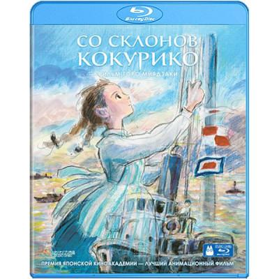Со склонов кокурико [Blu-ray]