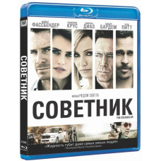 Советник [Blu-ray]