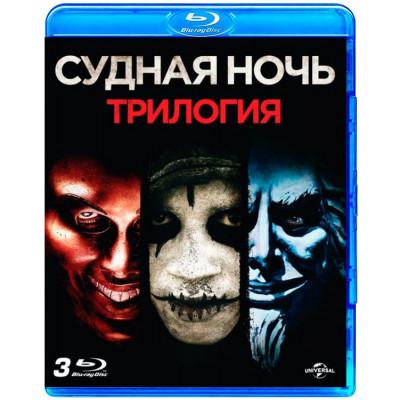 Судная ночь (Трилогия) [Blu-ray]