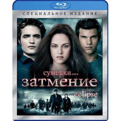 Сумерки: Сага - Затмение [Blu-ray]