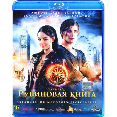 Таймлесс: Рубиновая книга [Blu-ray]