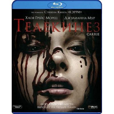 Телекинез [Blu-ray]