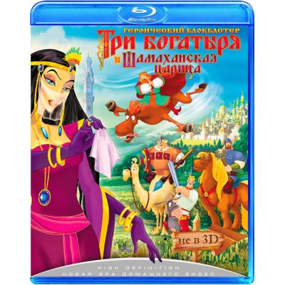 Три богатыря и Шамаханская царица [Blu-ray]