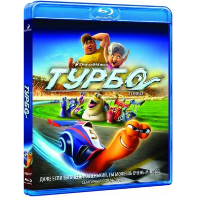 Турбо [Blu-ray]