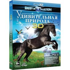 Удивительная природа [3D Blu-ray + 2D Blu-ray]