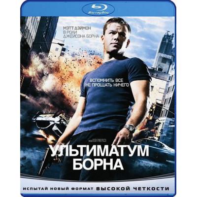 Ультиматум Борна [Blu-ray]