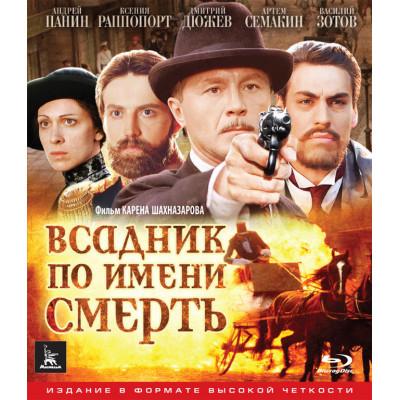 Всадник по имени смерть [Blu-ray]