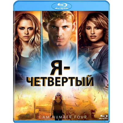 Я - четвертый [Blu-ray]