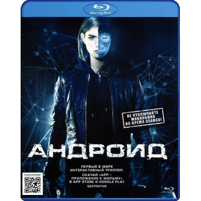 Андроид [Blu-ray]