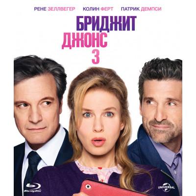 Бриджит Джонс 3 [Blu-ray]